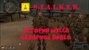 S.T.A.L.K.E.R. - История Шусса. Обзорное видео. Как попасть в Тушино