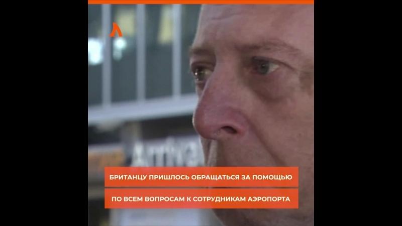 Британец прожил 2 недели в Пулково   АКУЛА