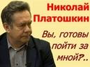 СРОЧНОЕ ОБРАЩЕНИЕ К НАРОДУ РОССИИ НИКОЛАЯ ПЛАТОШКИНА НОВОСТИ
