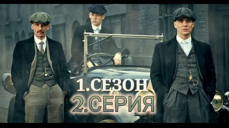 Острые Козырьки 1 сезон 2 серия LostFilm HD