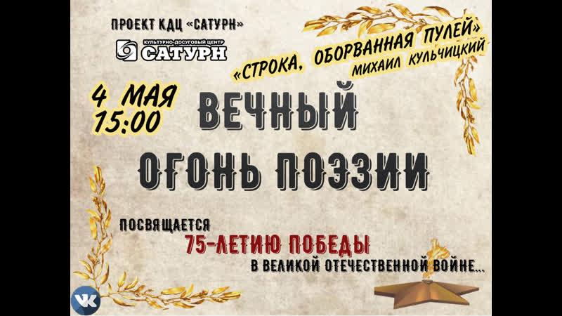 Строка оборванная пулей Михаил Кульчицкий