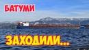 Сухогруз РУСИЧ-10 Заходит в Порт БАТУМИ Грузия 2021 ЗВУКИ МОРЯ Видео для Релакса и Отдыха