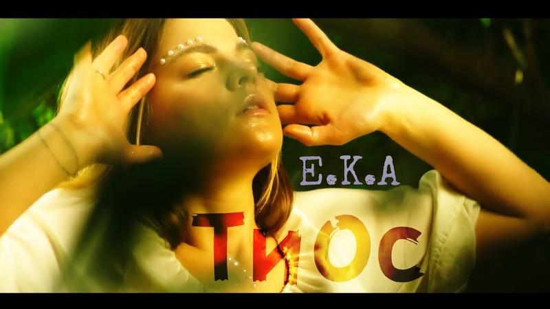 E.K.A - ТиОс (Ти особливий)