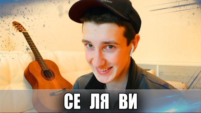MACAN - Се Ля Ви Кавер (Cover)