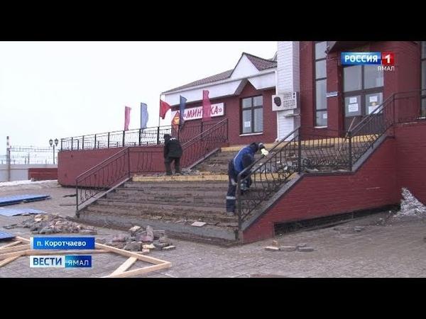 Большой ремонт вокзала движению поездов не помеха Как продвигаются работы на станции Коротчаево