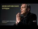 Александр Невзоров Невзоровские среды 11 07 18