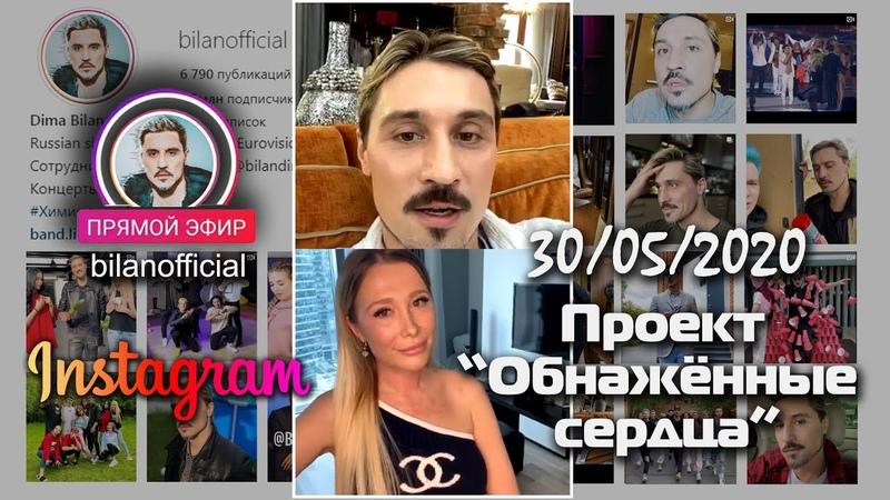 Дима Билан прямой эфир в рамках проекта Обнажённые сердца Натальи Водяновой 30 05 2020