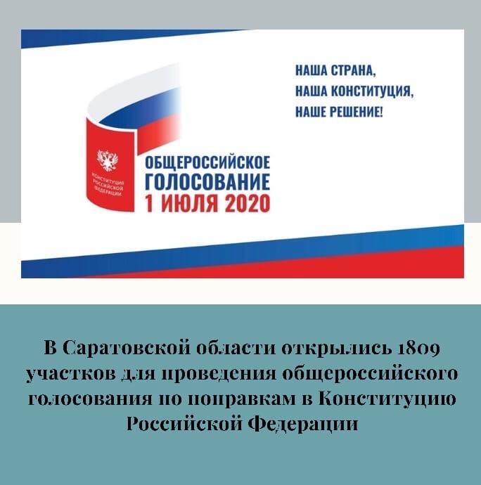Началось общероссийское голосование по вопросу одобрения изменений в Конституцию Российское Федерации