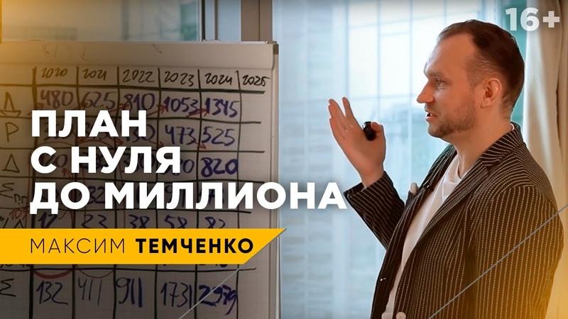 Как заработать миллион Подробный расчет формул бедности и богатства от Максима Темченко