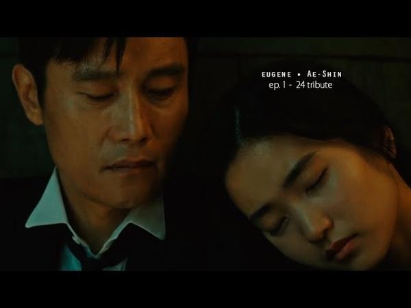 Eugene/ae-shin ✘ see you again (Mr. Sunshine ep. 24 tribute)