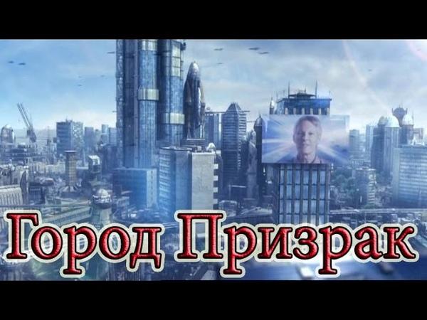 2035 Город Призрак Боевик фантастика Зарубежный фильм