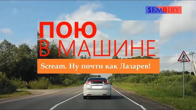 Scream. Ну почти как Лазарев! Пою в машине. Выпуск от 16.06.2019