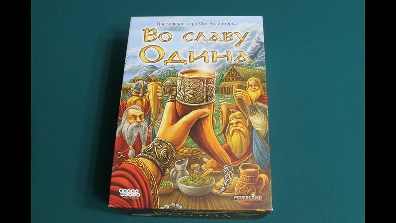 Во славу Одина - играем в настольную игру. 2 часть из 2. A Feast for Odin. Board game. Part 2