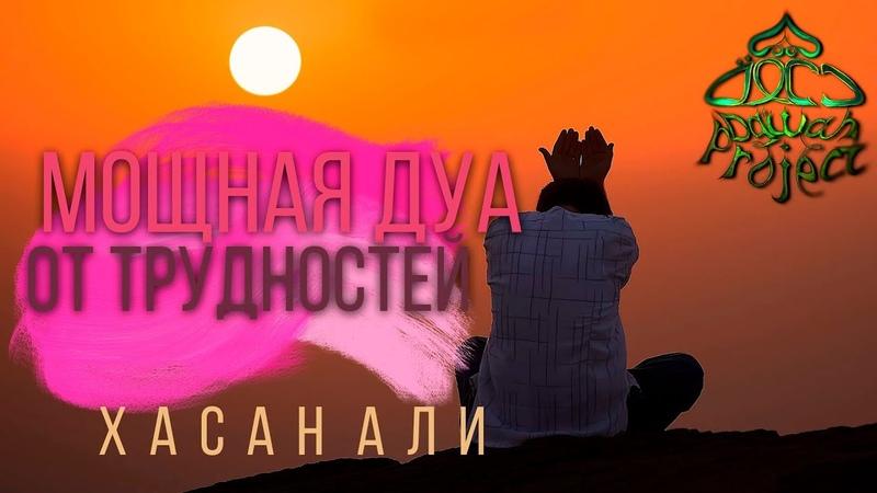 Мощная дуа от трудностей - Хасан Али