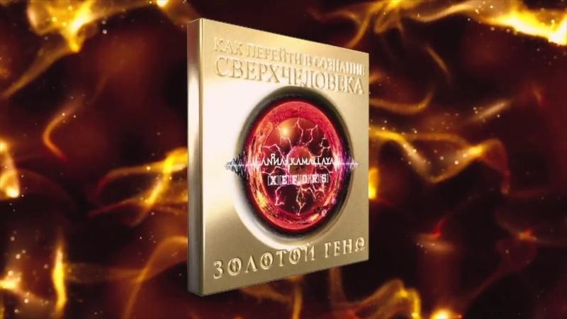 Огненная книга Золотого века Кто ты Человек Вспомни Пробуждение