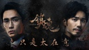 (Eng Sub/中文字幕) 只是太在意 Just Cared Too Much《镇魂》片尾曲 - 宁桓宇 Guardian Ending Theme By Ning Huan Yu