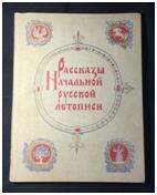 Истоки русской письменности, изображение №2