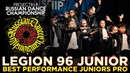 LEGION 96 JUNIOR ★ BEST PERFORMANCE JUNIORS PRO ★ RDC19 PROJECT818