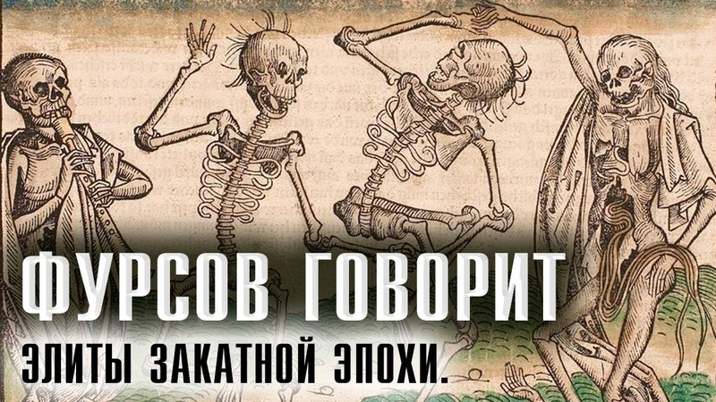 Андрей Фурсов. Погружение во тьму