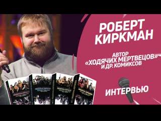Роберт Киркман - анонс книги и эксклюзивное интервью