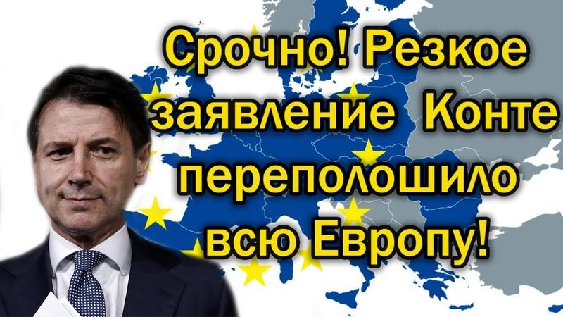 Срочно Конте не выдержал Заявление ошарашило всю Европу новости