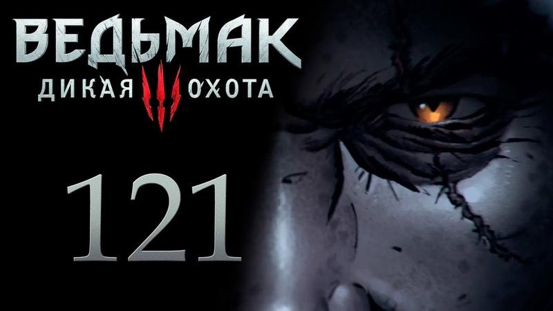 Ведьмак 3 прохождение игры на русском - Внезапные скачки, немного Гвинта и сокровища [ 121]