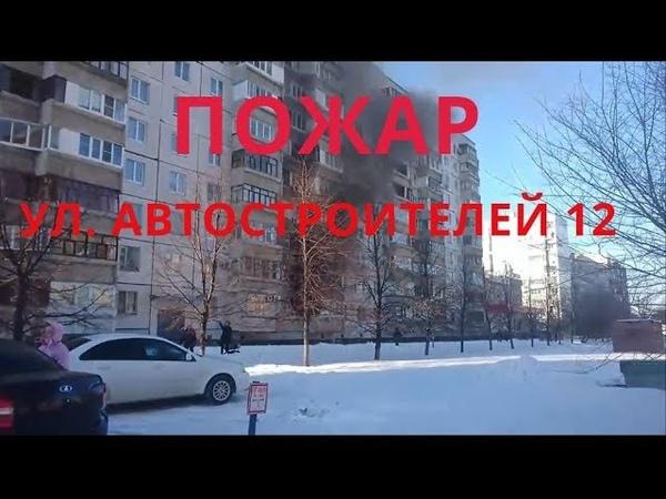 ПОЖАР НА АВТОСТРОИТЕЛЕЙ, Д 12