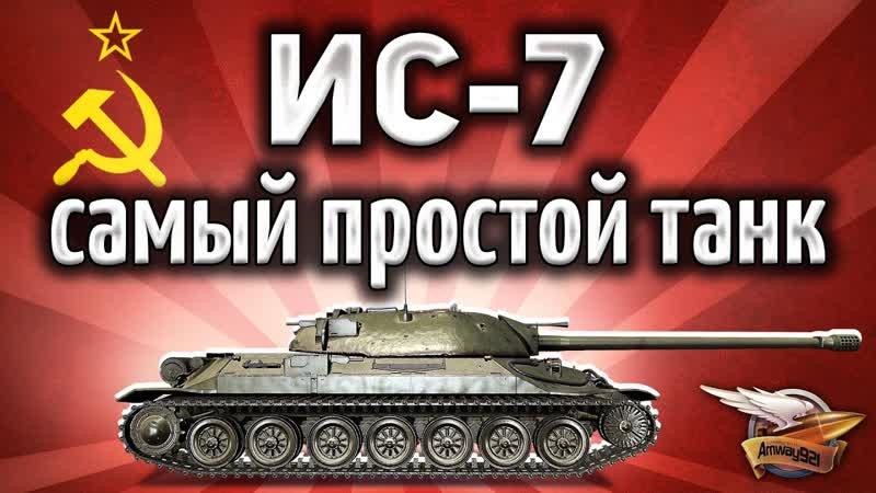 Amway921WOT ИС 7 Самый простой танк 10 уровня чтобы взять 3 отметки Попробуй сам