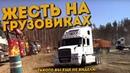 Гонки на грузовиках.