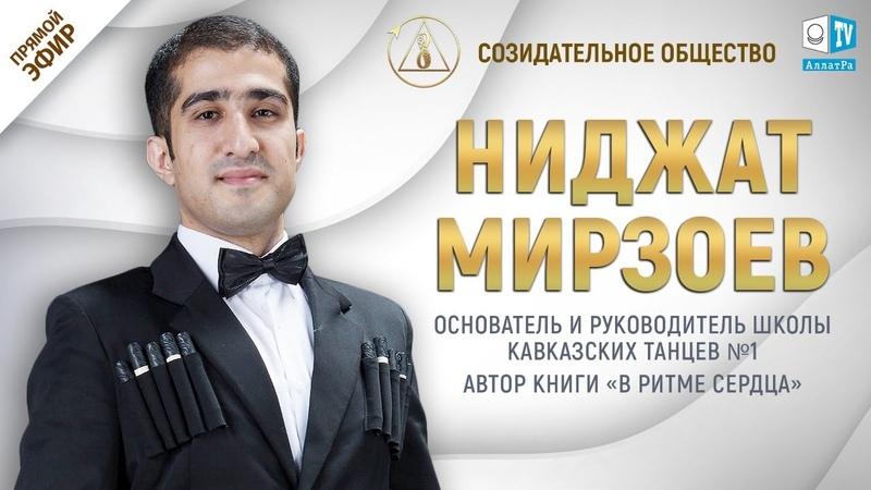Ниджат Мирзоев руководитель школы кавказских танцев О Созидательном обществе АЛЛАТРА LIVE