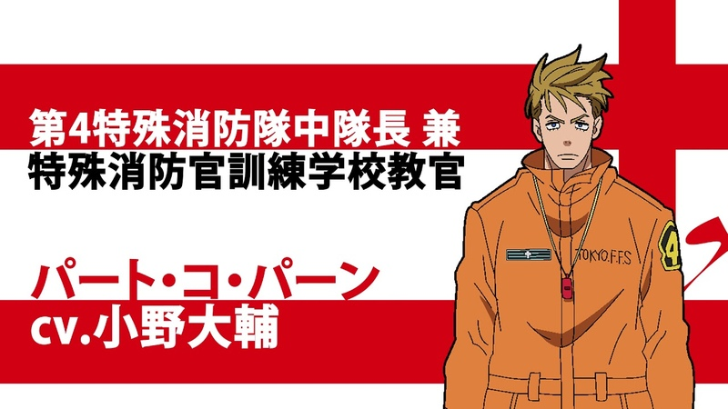 Fire Force трейлер персонажа Пан Ко Паат