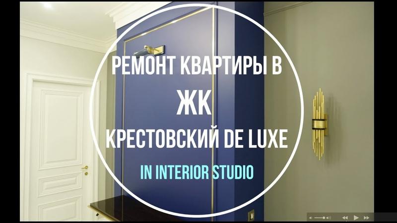 Ремонт квартиры в ЖК Крестовский De Luxe