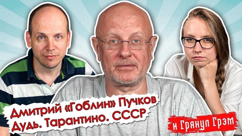 Дмитрий Пучков переводы Гоблина доцент Соколов правда об СССР
