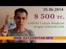 МММ Платит! 8 500тг 25 06 2014