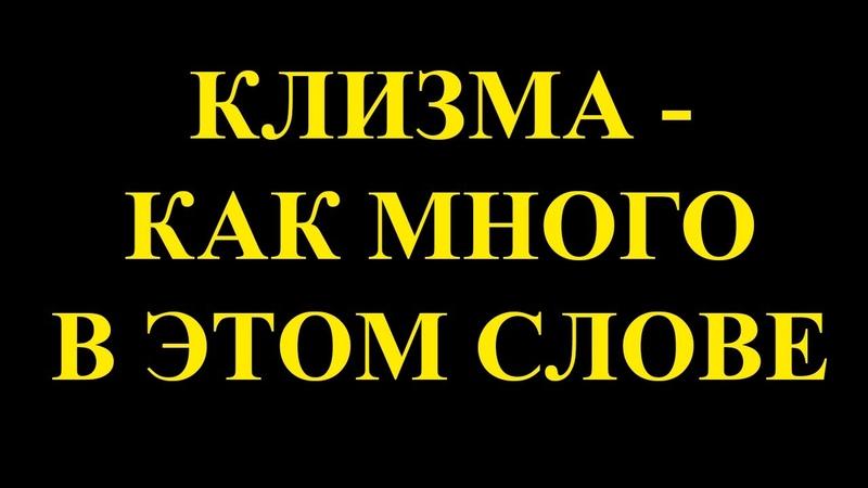 Вечный вопрос как правильно делать клизму Ответ Олегу