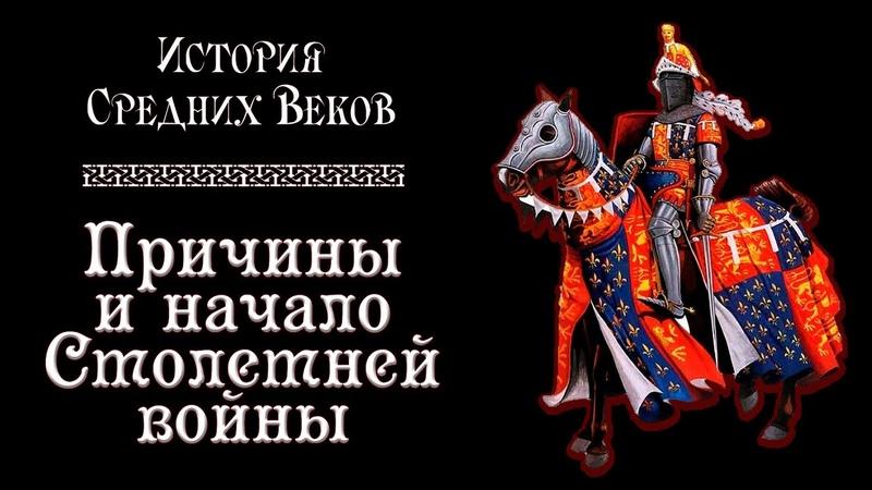 Причины и начало Столетней войны рус История средних веков