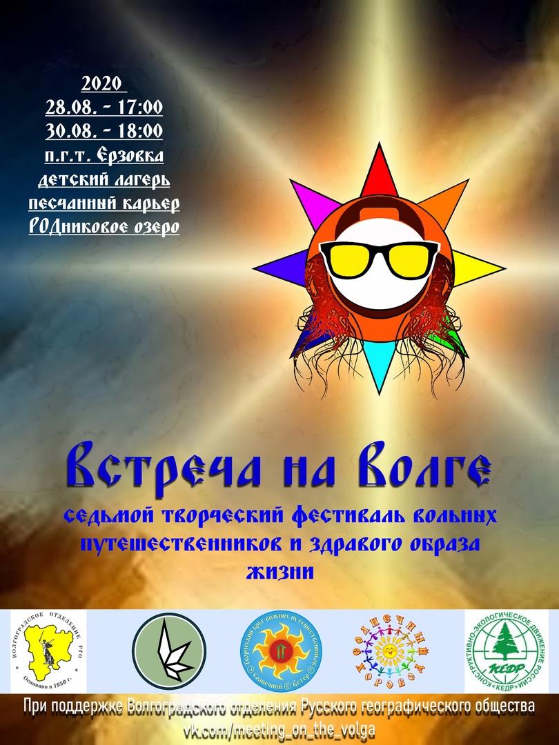 Афиша Волгоград Встреча на Волге - 28-30.08.2020 г.