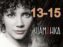 Шаманка 13-15 серия.Отличный фильм для любителей детективов.Русский детектив.