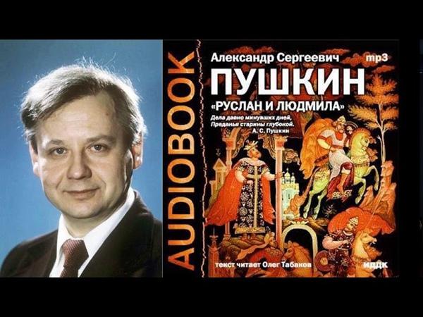 А С Пушкин Руслан и Людмила аудиокнига Читает Олег Табаков