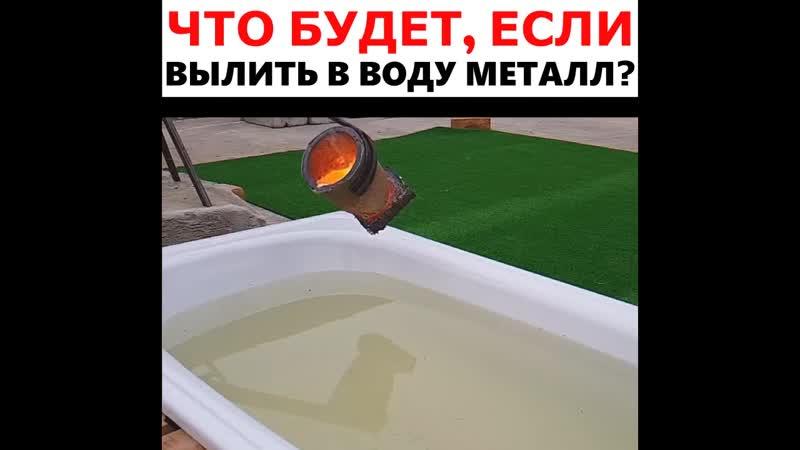Что будет, если вылить в воду расплавленный метал