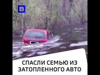 Спасли семью из затопленного авто