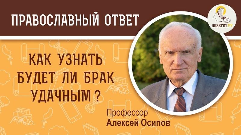 Как узнать будет ли брак удачным Профессор Алексей Ильич Осипов