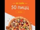 50 пицц Анапа 24.09.18