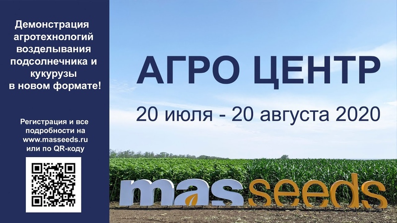 Приглашаем посетить первый АГРО ЦЕНТР MAS Seeds на юге России