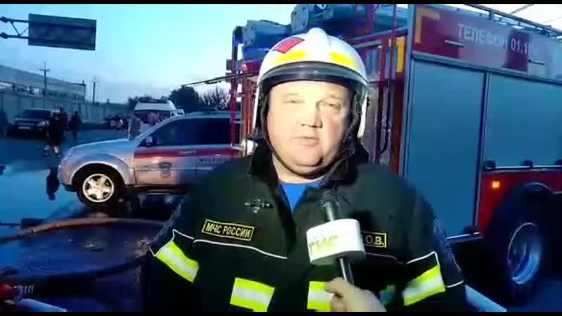 Комментарий пожарного