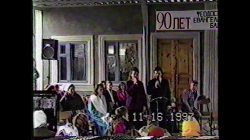 90-летие ЕХБ Феодосии. Святая Церковь, о тебе преданья. 16 ноября 1997 г