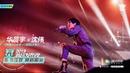 """20190113 華晨宇""""烎2019潮音發布夜""""獻唱《聲希(無字歌)✖沈偉、鬥牛、寒鴉少年》2019/1/13ӎ"""