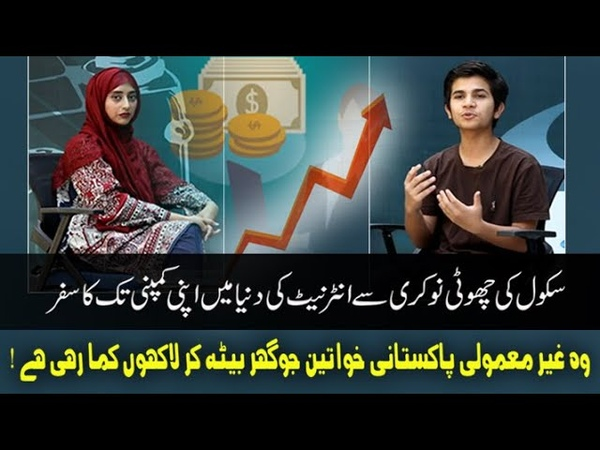 How can I earn money by sitting at home in Pakistan I Javaria Siddique Hammad Safi