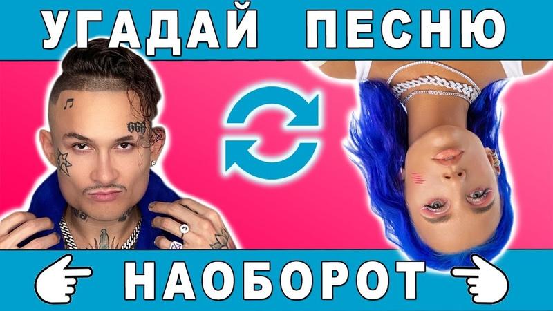 Угадай песню наоборот Угадай песню за 10 секунд №5 Где логика Русские песни 2020 2021