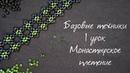 Базовые техники - 1 урок - Монастырское плетение (IvaKatriva)